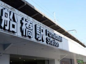船橋駅周辺のおすすめ歯医者5選