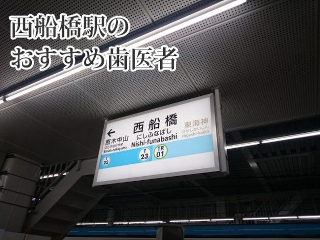 nishihunabashi